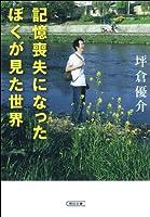 記憶喪失になったぼくが見た世界 (朝日文庫)