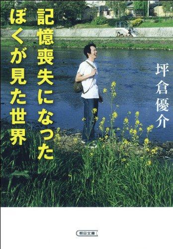 記憶喪失になったぼくが見た世界 (朝日文庫)の詳細を見る
