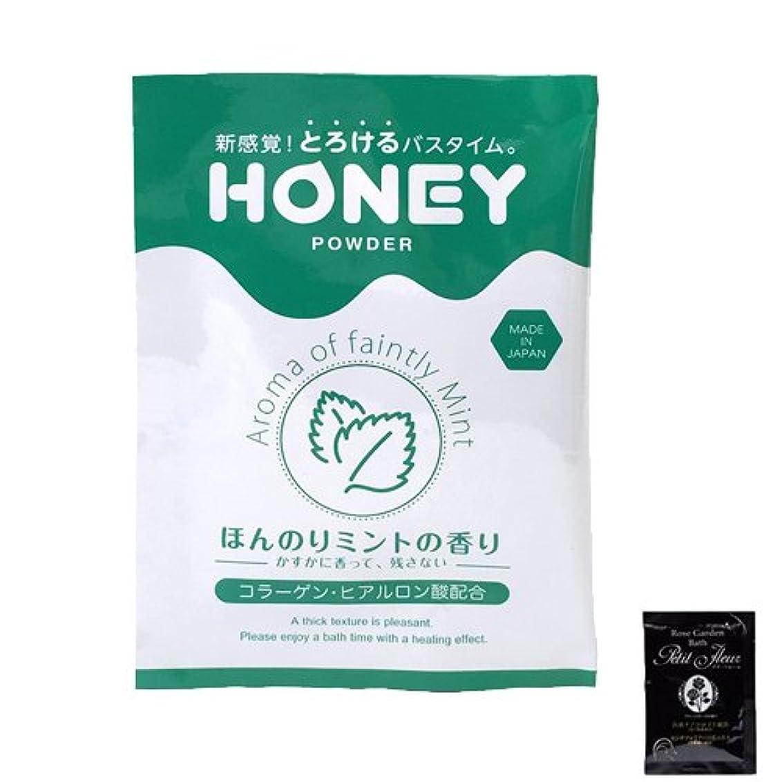 飢えた警戒干渉【honey powder】(ハニーパウダー) ほんのりミントの香り 粉末タイプ + 入浴剤プチフルール1回分セット