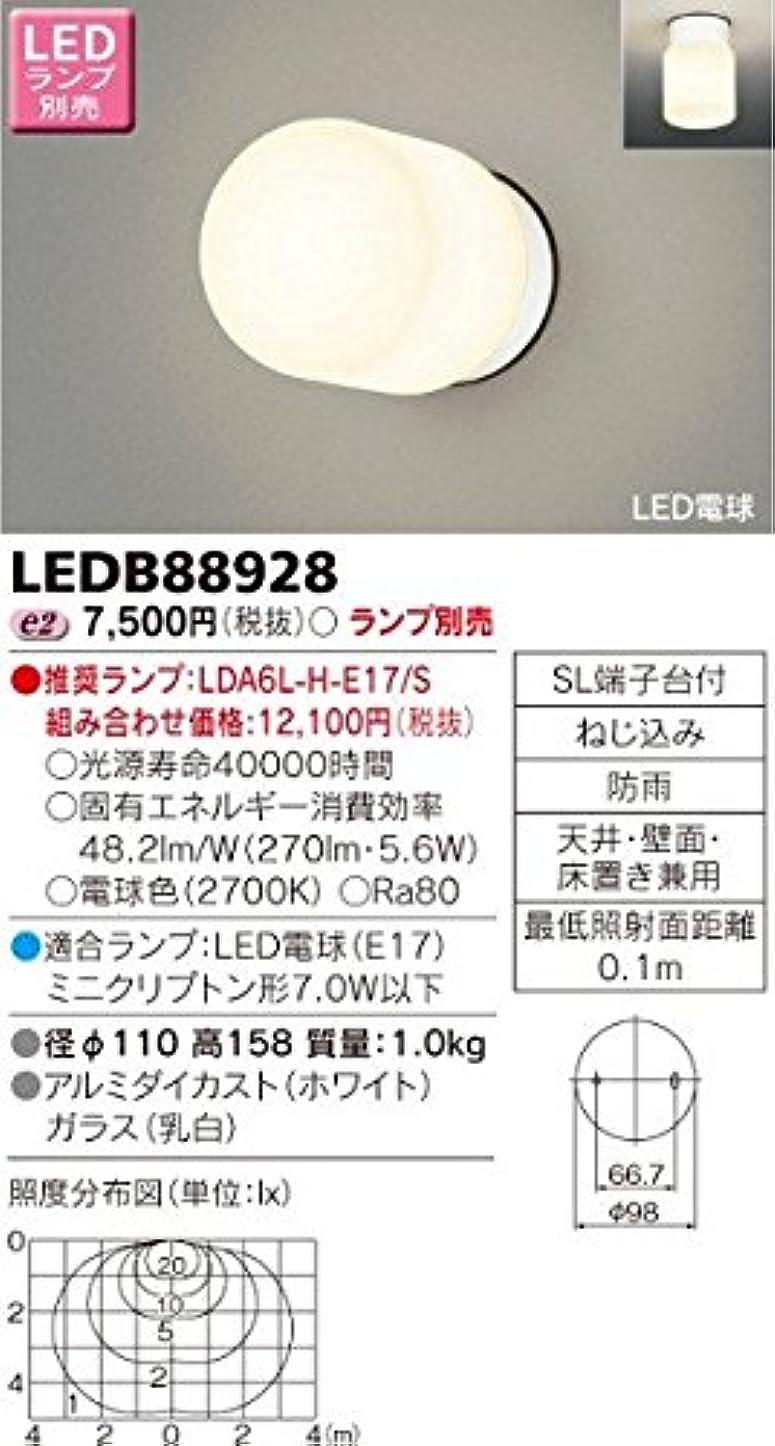 そうでなければ修理工ウナギ東芝ライテック ポーチ灯 LEDB88928 ランプ別売