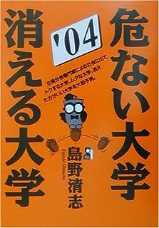 危ない大学・消える大学〈2004年版〉 (Yell books)