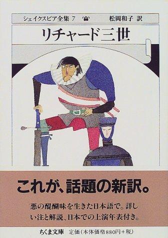 シェイクスピア全集 (7) リチャード三世 (ちくま文庫)