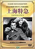 上海特急 [DVD] image
