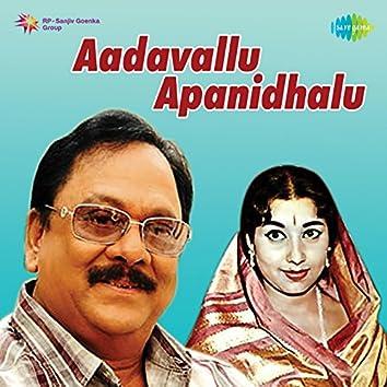 Aadavallu Apanidhalu (Original Motion Picture Soundtrack)