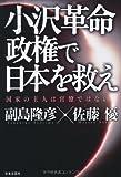 小沢革命政権で日本を救え