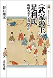 〈武家の王〉足利氏 (歴史文化ライブラリー 525)