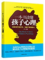 A book to read a child's psychological(Chinese Edition)