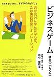 ビジネスゲーム 経営のしくみ (静岡学術出版教養ブックス)