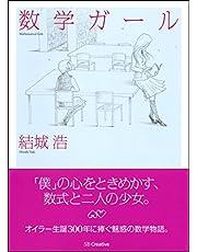 数学ガール (数学ガールシリーズ 1)