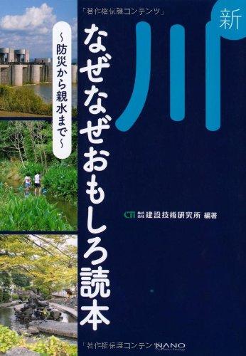 新 川なぜなぜおもしろ読本―防災から親水まで