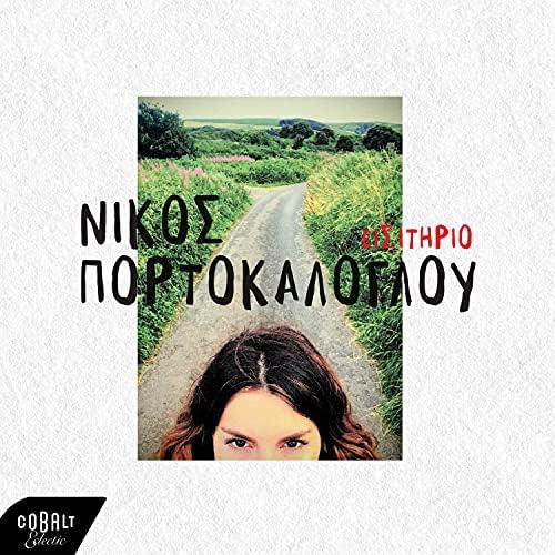 Nikos Portokaloglou