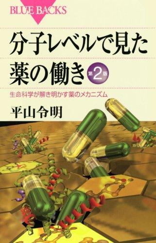 分子レベルで見た薬の働き 第2版―生命科学が解き明かす薬のメカニズム (ブルーバックス)