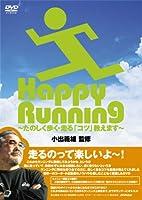 【監修】小出義雄 Happy Running~たのしく歩く・走る「コツ」教えます~ [DVD]