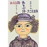 小学生におすすめの詩集をのはらうたから谷川俊太郎まで一挙ご紹介。かまきりりゅうじは谷川俊太郎さんの作品じゃないよ!!