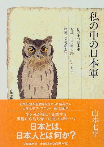 私の中の日本軍 (山本七平ライブラリー)の詳細を見る