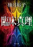 臨床真理 (角川文庫)