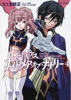 Code Geass: Nightmare of Nunnally (4) (Kadokawa Comics Ace 175-4) (2008) ISBN: 4047151033 [Japanese Import]