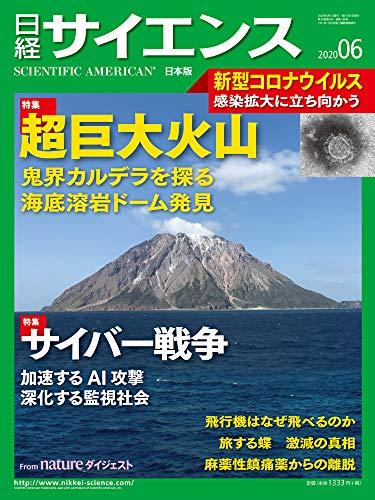 日経サイエンス2020年6月号(特集:超巨大火山/サイバー戦争/緊急解説:新型コロナウイルス)