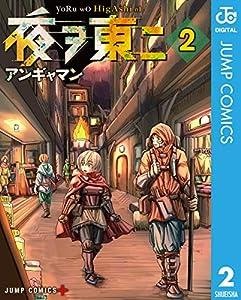 夜ヲ東ニ 2 (ジャンプコミックスDIGITAL)