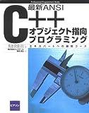 最新ANSI C++オブジェクト指向プログラミング―エキスパートへの最短コース (Professional Programmers' Books)
