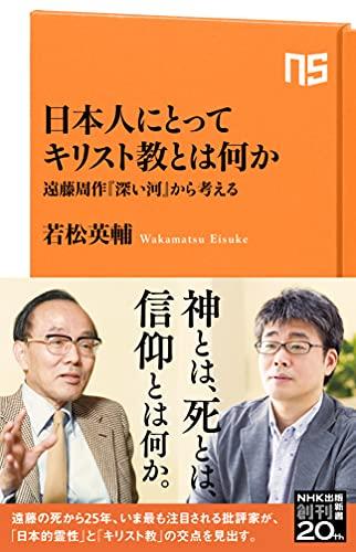 日本人にとってキリスト教とは何か 遠藤周作『深い河』から考える (NHK出版新書)
