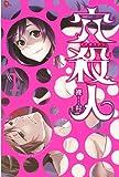 ★【100%ポイント還元】【Kindle本】穴殺人 1~2 (マンガボックスコミックス)が特価!