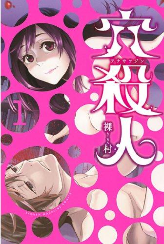 穴殺人(1) (マンガボックスコミックス)