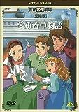 世界名作劇場・完結版 愛の若草物語[DVD]