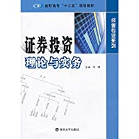 Theory and Practice of Higher investment securities second five planning materials administered by the Professional Series(Chinese Edition)