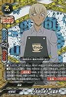 バディファイト S-UB-C01/0009 小五郎の弟子 安室透 (ガチレア) アルティメットブースタークロス 第1弾 名探偵コナン