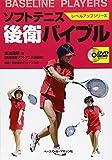 ソフトテニス後衛バイブル  ≪DVD解説付き≫ (レベルアップシリーズ) - 金治 義昭