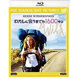 わたしに会うまでの1600キロ [AmazonDVDコレクション] [Blu-ray]