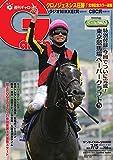 週刊Gallop(ギャロップ) 2020年7月5日号 (2020-06-30) [雑誌]
