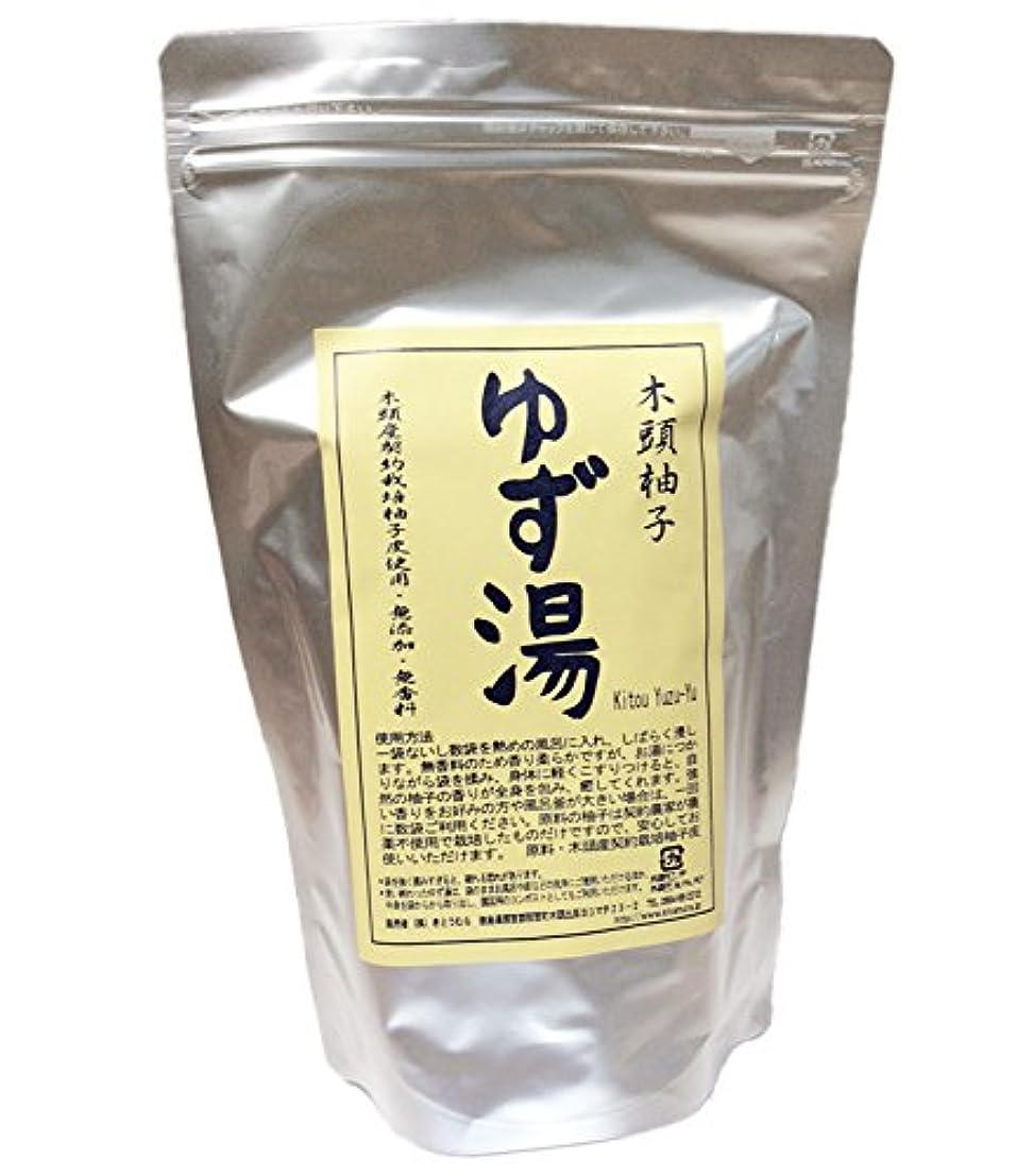 南極ぬるい同種のきとうむら オーガニック 木頭柚子ゆず湯 (徳用) 30g×15パック入