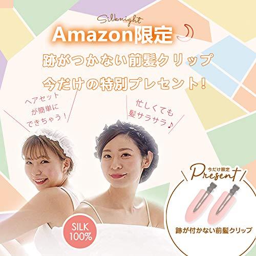 [Amazon限定ブランド]ナイトキャップシルク100%ロングヘアLSilknight(シルクナイト)ライトピンク
