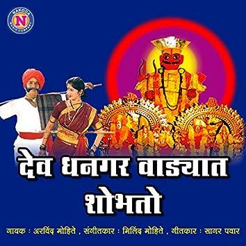 Dev Dhangar Vadyat Shobhato