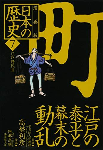 漫画版 日本の歴史(7) 江戸の泰平と幕末の動乱 —江戸時代2— (集英社文庫)