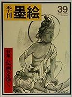 墨絵 (39) 仏画を描く