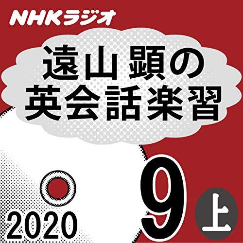 『NHK 遠山顕の英会話楽習 2020年9月号 上』のカバーアート