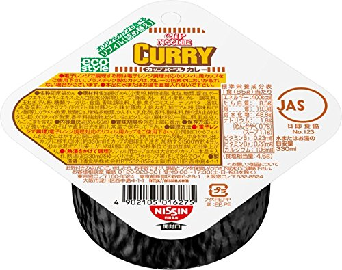 日清食品 カップヌードル カレー リフィル 詰め替え 85g×8個