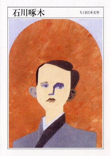 石川啄木 (ちくま日本文学 33)の詳細を見る