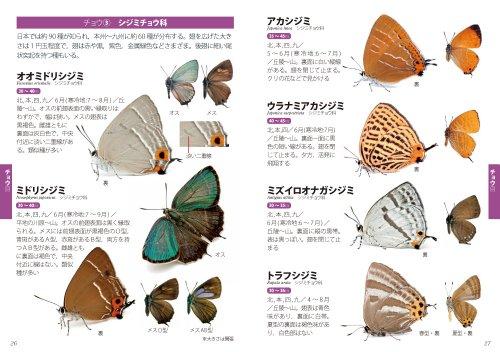 日本の昆虫1400(1)チョウ・バッタ・セミ(ポケット図鑑)