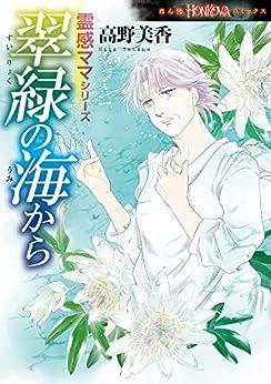 [高野 美香]の霊感ママシリーズ 翠緑の海から (HONKOWAコミックス)