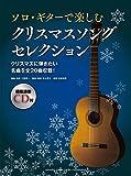 ソロ ギターで楽しむ クリスマスソング セレクション 【CD付】