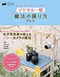 写真がかわいくなる デジタル一眼 魔法の撮り方ブック 写真がかわいくなる魔法の撮り方ブック