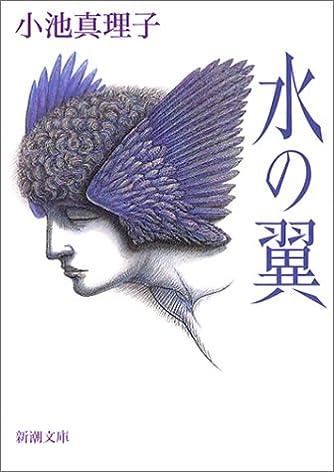 水の翼 (新潮文庫)