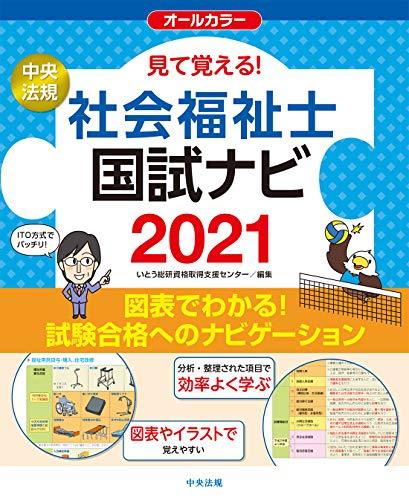 見て覚える!社会福祉士国試ナビ2021