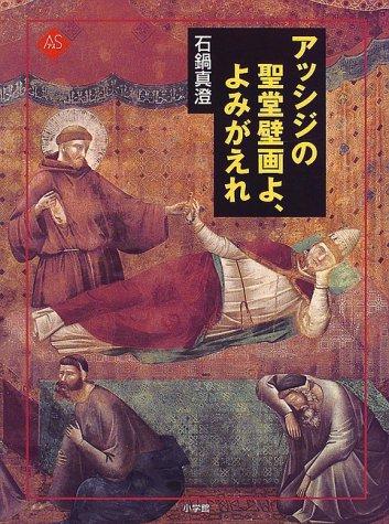 アッシジの聖堂壁画よ、よみがえれ (アートセレクション)
