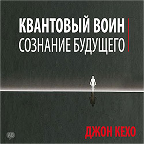 Couverture de Quantum Warrior [Russian Edition]
