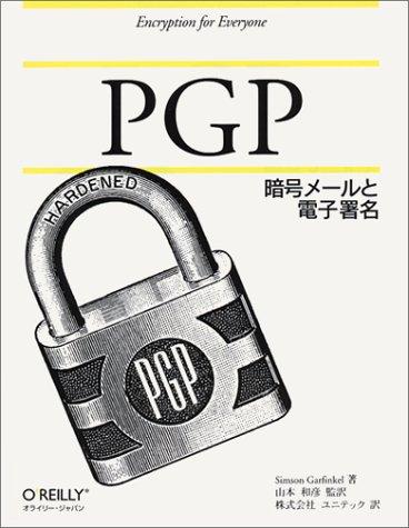 PGP―暗号メールと電子署名の詳細を見る